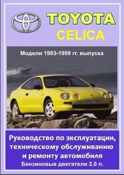 руководство по ремонту и эксплуатации toyota caldina 1997-2002